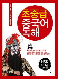 초중급 중국어 독해(HSK 3 4급)