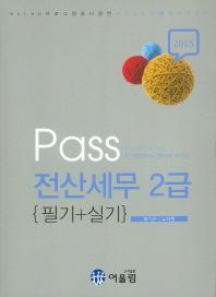 Pass 전산세무 2급 필기+실기(2015)