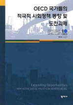 OECD 국가들의 적극적 사회정책 동향 및 도전과제