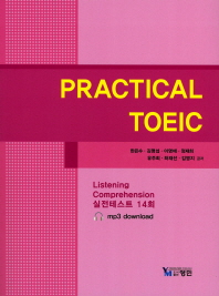 Ptractical TOEIC