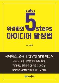 위경환의 5 steps 아이디어 발상법