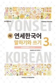 새 연세한국어 말하기와 쓰기 3-1(중국어)