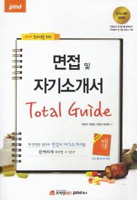 면접 및 자기소개서 Total Guide(2014)