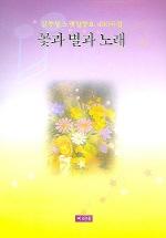 꽃과 별과 노래 (김종상 노랫말동요 400곡집)