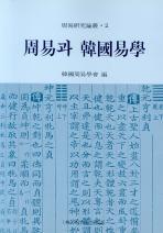 주역과 한국역학