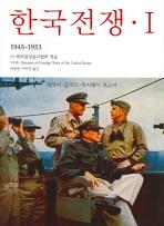한국전쟁. 1: 맥아더 클라크 리지웨이 보고서(1945-1953)