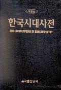 한국시대사전
