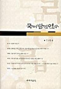 국어방언연구