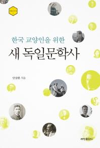 한국 교양인을 위한 새 독일문학사
