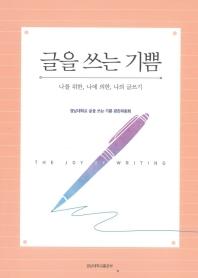 글을 쓰는 기쁨