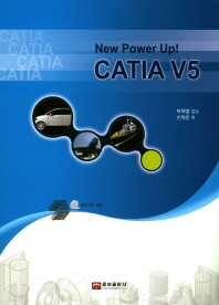 CATIA V5(New Power Up!)