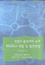 한반도 통일대비 국내 NGOS의 역할 및 발전방향
