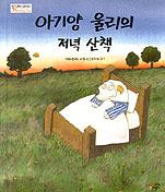 아기양 울리의 저녁 산책(취학전 그림책 1007)