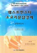 웨스트민스터 소요리문답 강해(신앙교육서)
