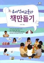 유아언어교육과 책만들기