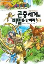 곤충세계의 비밀을 밝혀라 5
