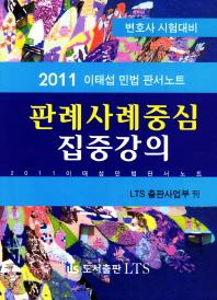 판례사례중심 집중강의(변호사 시험대비)(2011)