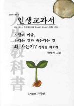 인생교과서 (2009 개정판)