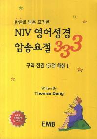 한글로 발음 표기한 NIV 영어성경 암송요절 333