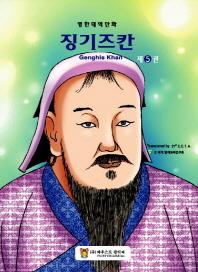 징기즈칸. 5