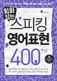 회화잡는 스피킹 영어표현 400+