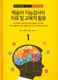웩슬러 지능검사의 치료 및 교육적 활용