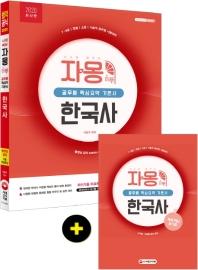 자몽 한국사(2020)