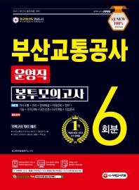 All-New 부산교통공사 운영직 NCS+일반상식 봉투모의고사 6회분(2021)