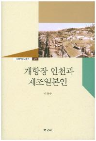 개항장 인천과 재조일본인