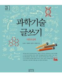 과학기술 글쓰기: 이론과 실제