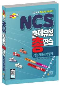 NCS 출제유형 총연습: 직업기초능력평가