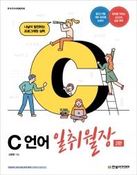 C 언어 일취월장