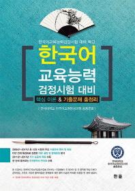 한국어 교육능력 검정시험 대비 핵심 이론&기출문제 총정리