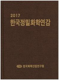 한국정밀화학연감(2017)