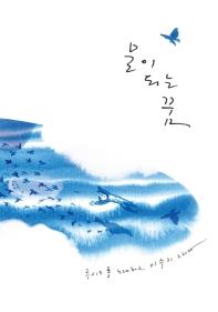 물이 되는 꿈