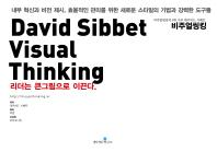 David Sibbet Visual Thinking(데이비드 시베트 비주얼씽킹)