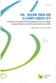국토 환경계획 연동에 따른 도시계획적 대응방안 연구