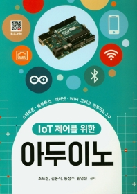 IoT 제어를 위한 아두이노