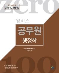 윌비스 제로백 공무원 행정학 단월별 최신 기출문제집 (2020)