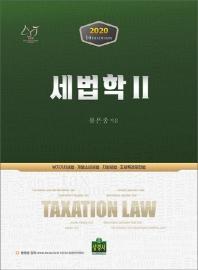 세법학. 2(2020)