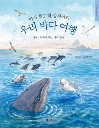 아기 돌고래 상괭이의 우리 바다 여행