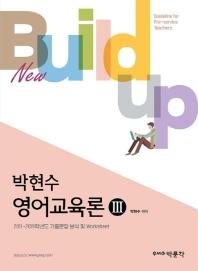 New Build-up 박현수 영어교육론. 3