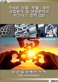 국내외 소재·부품·장비 산업분석 및 시장분석과 비즈니스 전략. 2