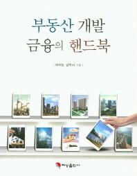 부동산개발 금융의 핸드북