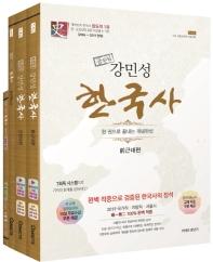 커넥츠공단기 강민성 한국사 세트(2020)