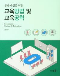 좋은 수업을 위한 교육방법 및 교육공학