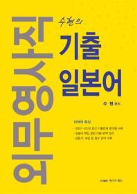 수현의 외무영사직 기출 일본어(2020)