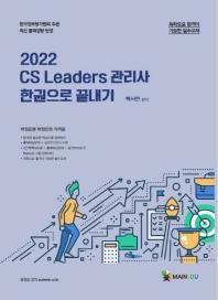 2022 메인에듀 CS 리더스 관리사 한 권으로 끝내기