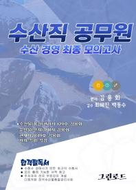 수산직 공무원 수산경영 최종 모의고사(2021)