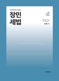 장민 세법(2021)